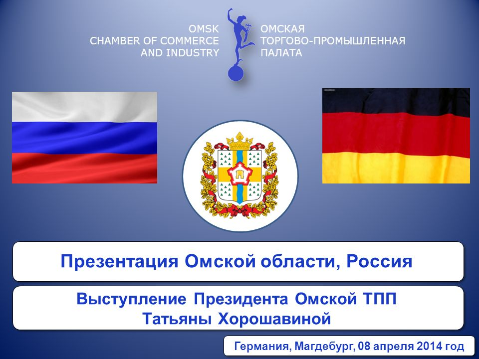 Презентация Омской области, Россия