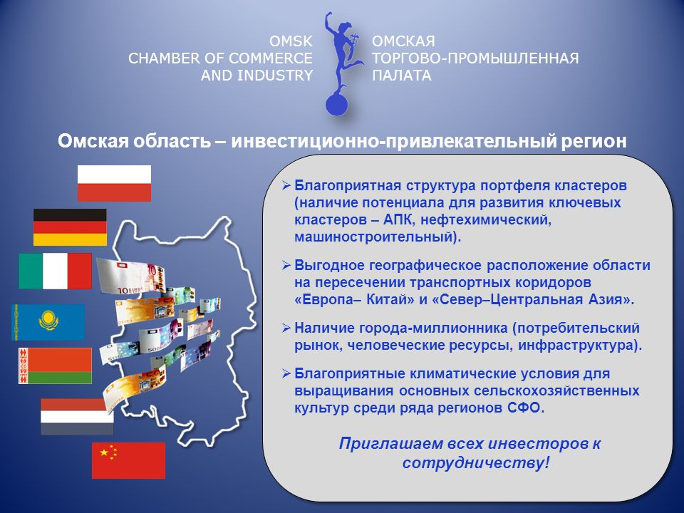 Омская область – инвестиционно-привлекательный регион