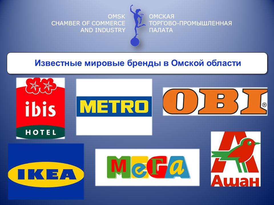 Известные мировые бренды в Омской области