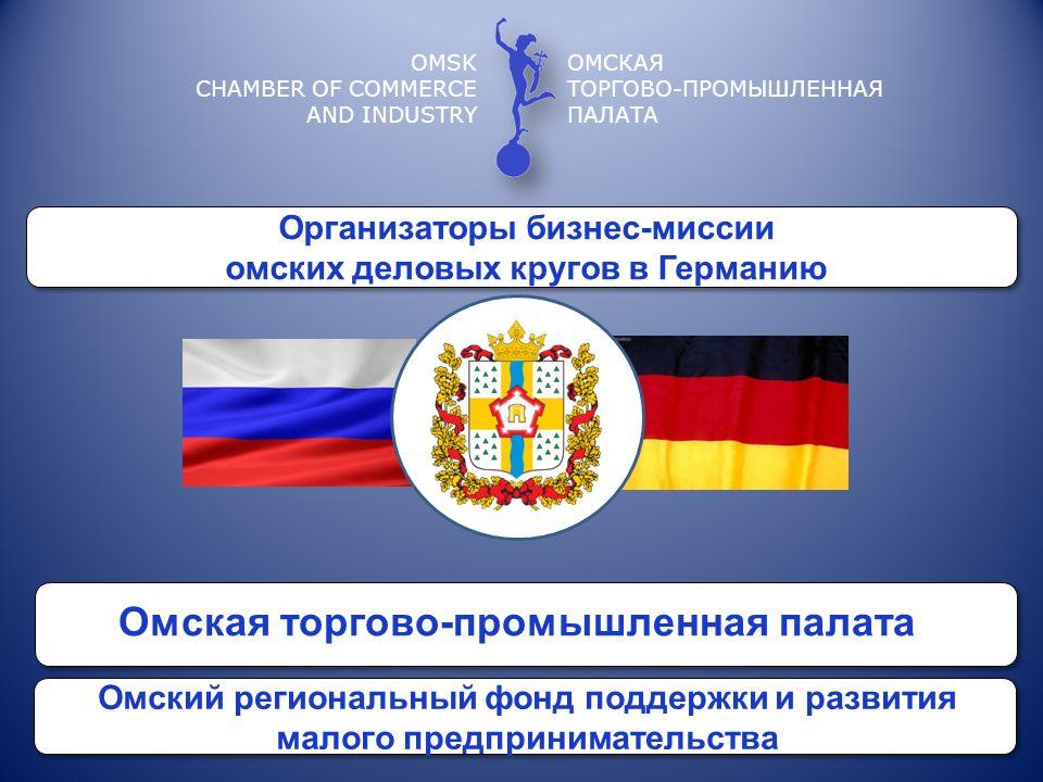 Омская торгово-промышленная палата