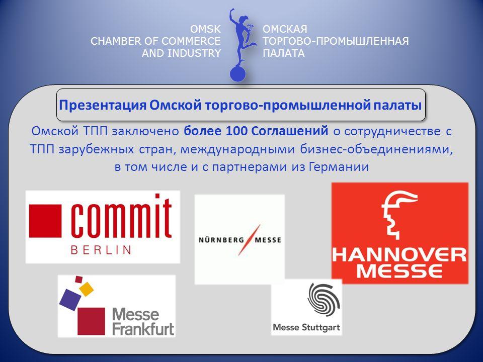 Презентация Омской торгово-промышленной палаты