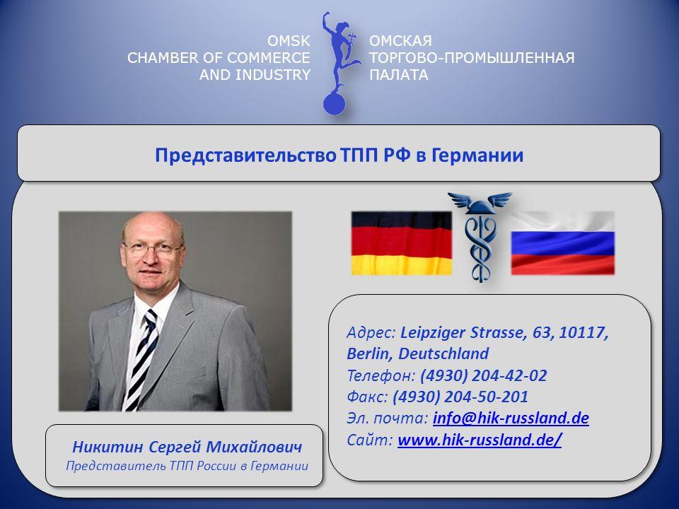 Представительство ТПП РФ в Германии Никитин Сергей Михайлович