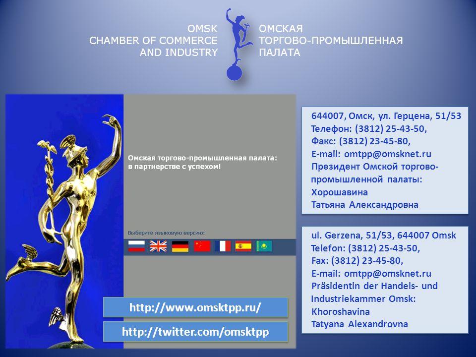 http://www.omsktpp.ru/ http://twitter.com/omsktpp