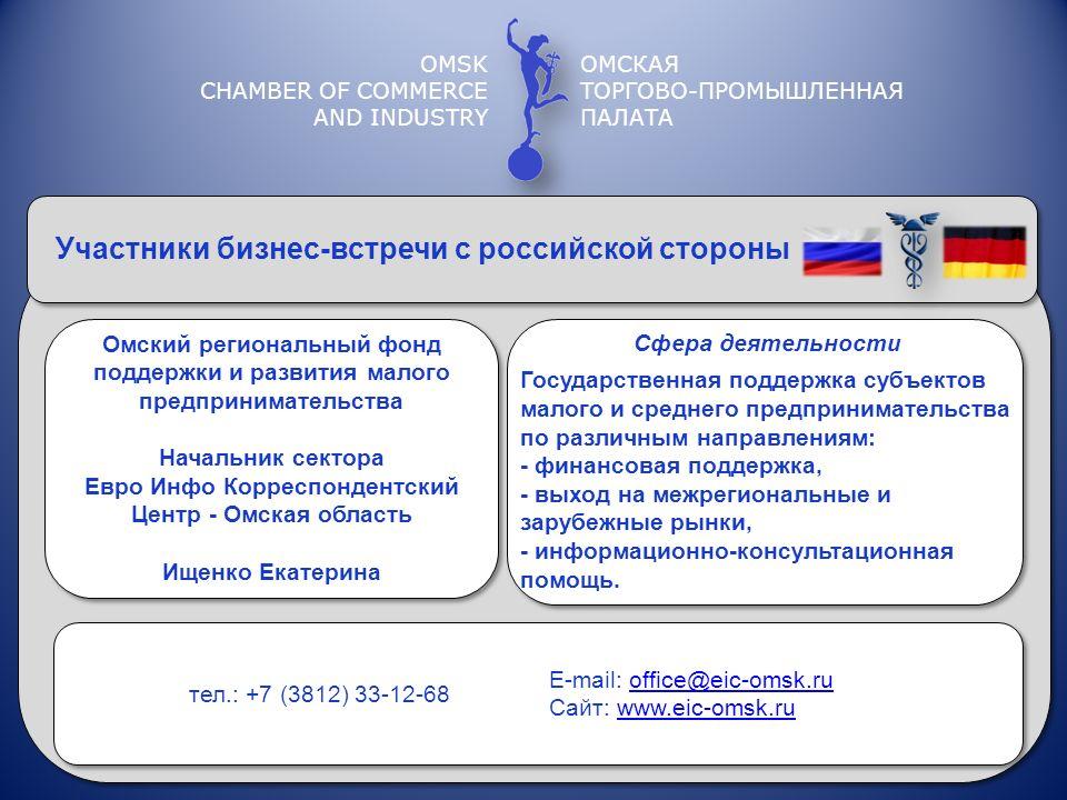 Евро Инфо Корреспондентский Центр - Омская область