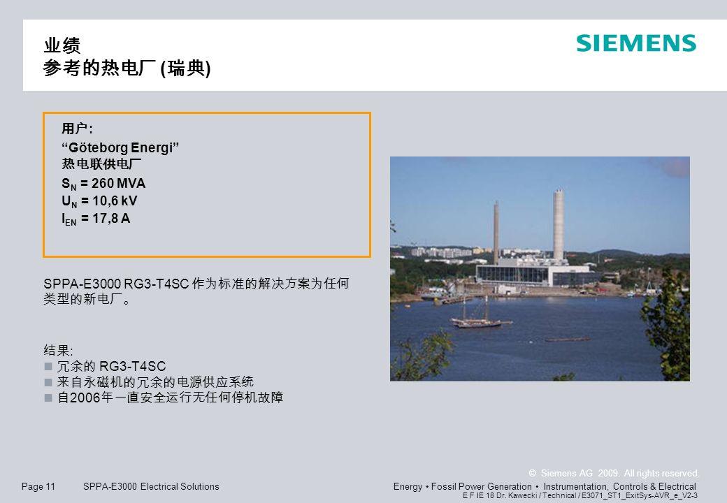 业绩 参考的热电厂 (瑞典) 用户: Göteborg Energi 热电联供电厂 SN = 260 MVA UN = 10,6 kV