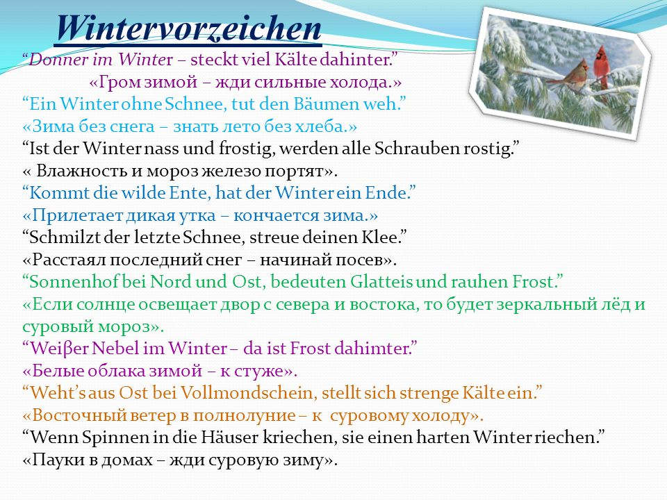 Wintervorzeichen «Гром зимой – жди сильные холода.»