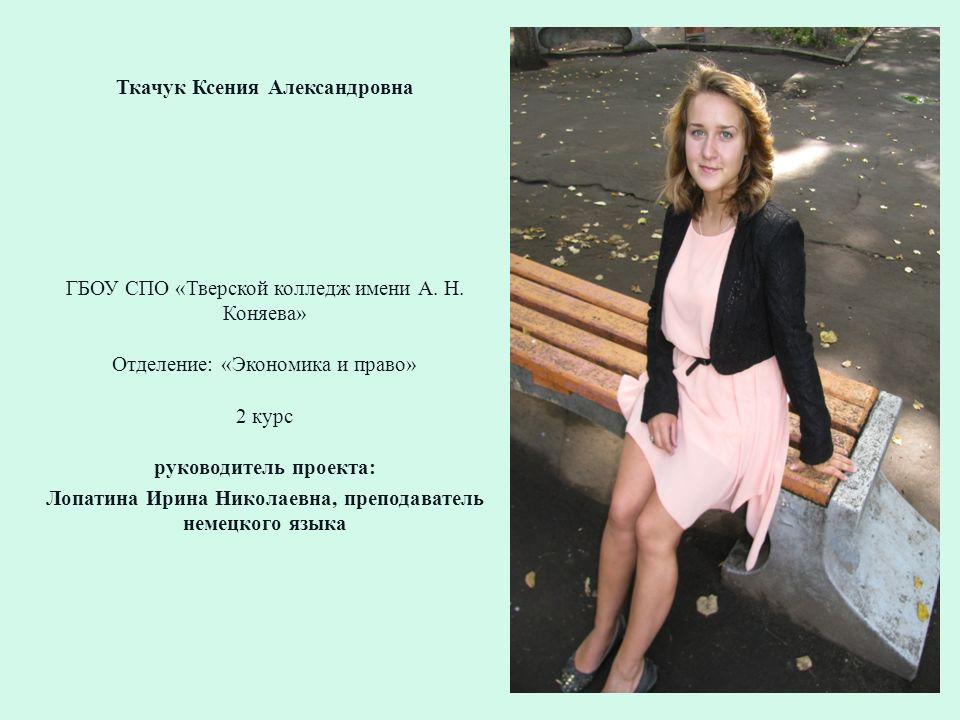 Ткачук Ксения Александровна