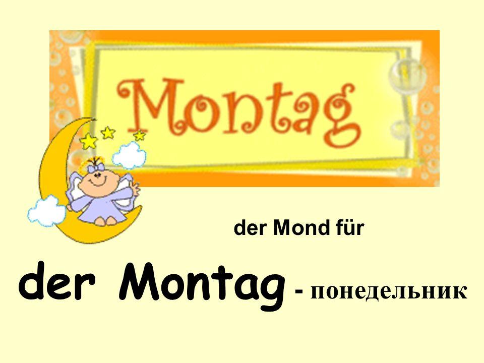 der Montag - понедельник