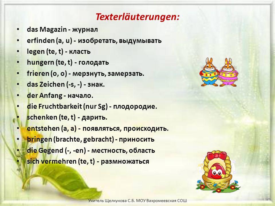 Учитель Щелкунова С.Б. МОУ Вахромеевская СОШ