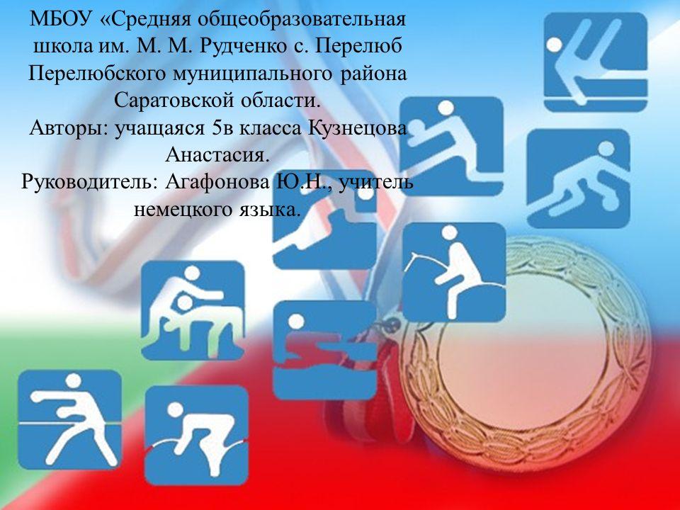 Авторы: учащаяся 5в класса Кузнецова Анастасия.