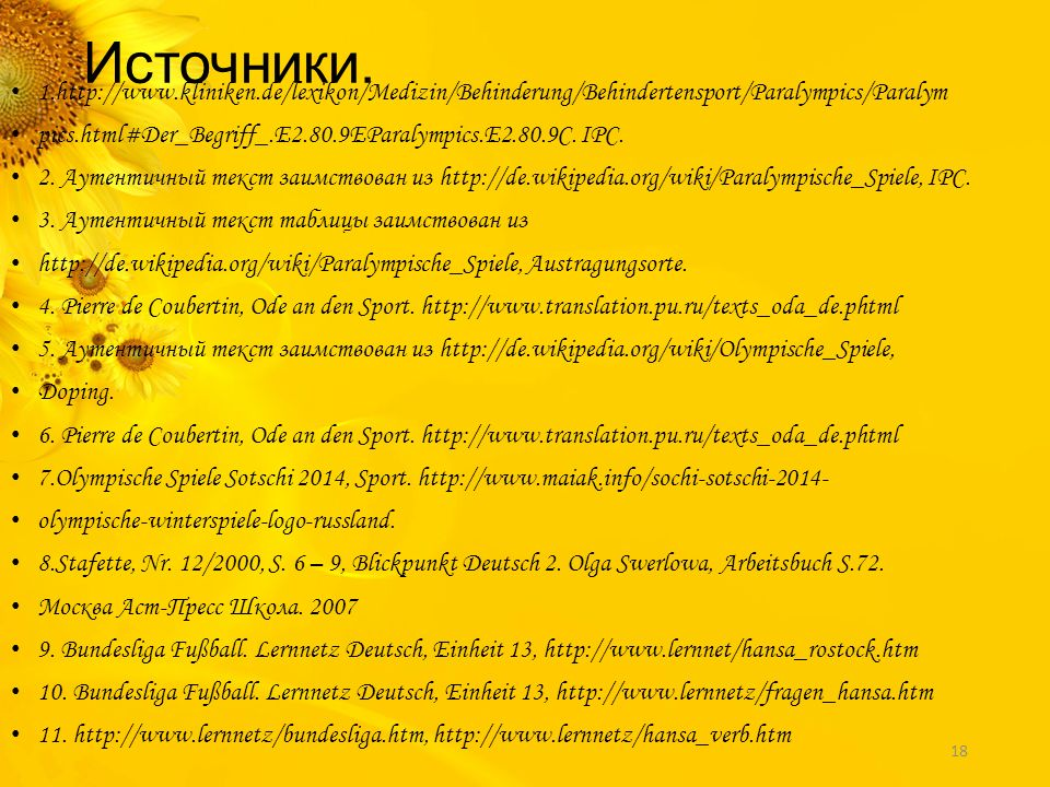 Источники. 1.http://www.kliniken.de/lexikon/Medizin/Behinderung/Behindertensport/Paralympics/Paralym.