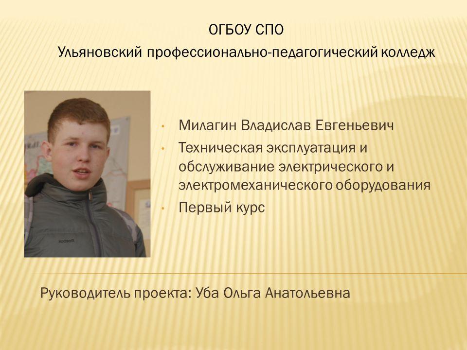 Руководитель проекта: Уба Ольга Анатольевна