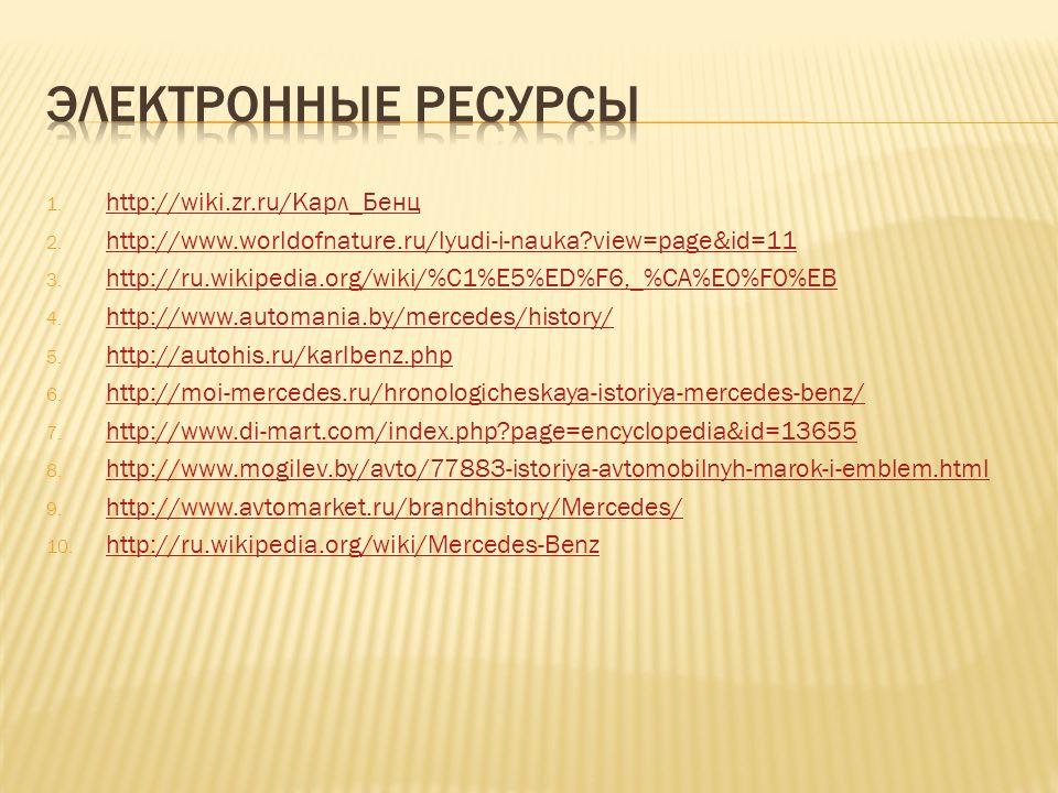 Электронные ресурсы http://wiki.zr.ru/Карл_Бенц