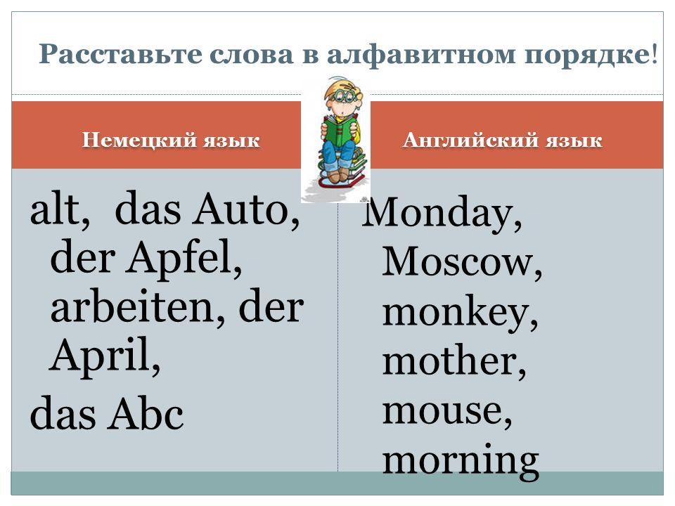 Расставьте слова в алфавитном порядке!