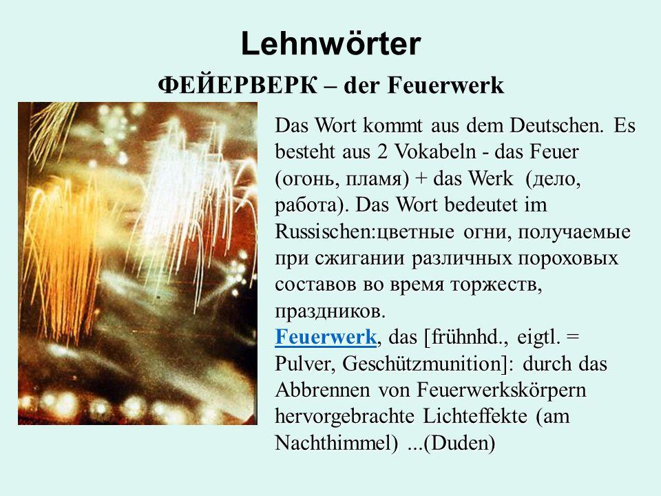 ФЕЙЕРВЕРК – der Feuerwerk