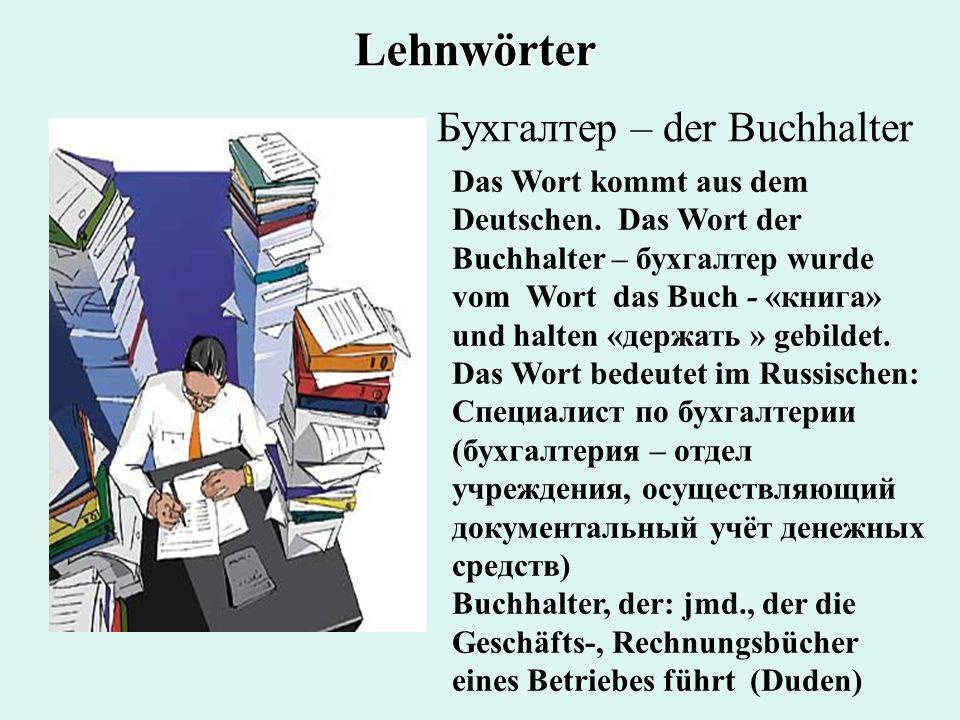 Lehnwörter Бухгалтер – der Buchhalter