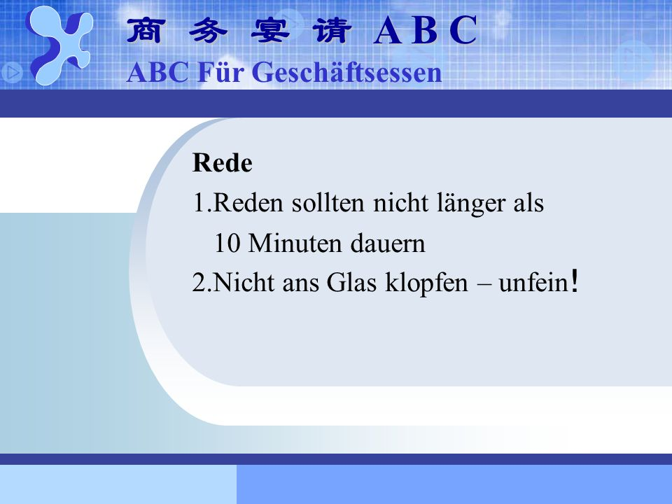 商 务 宴 请 A B C ABC Für Geschäftsessen Rede