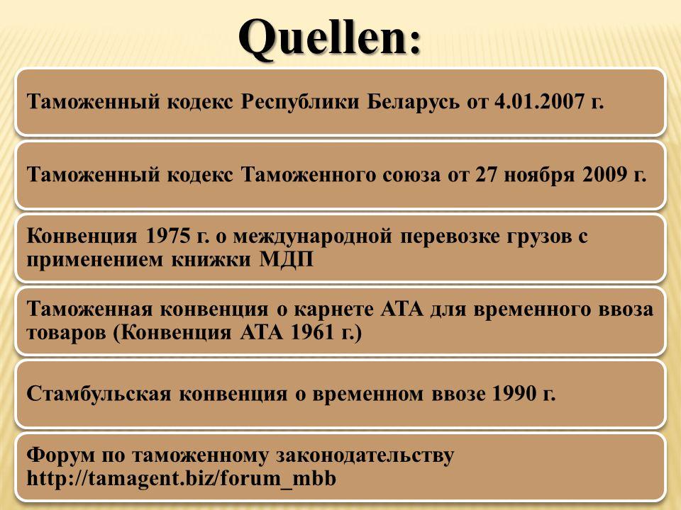 Quellen: Таможенный кодекс Республики Беларусь от 4.01.2007 г.