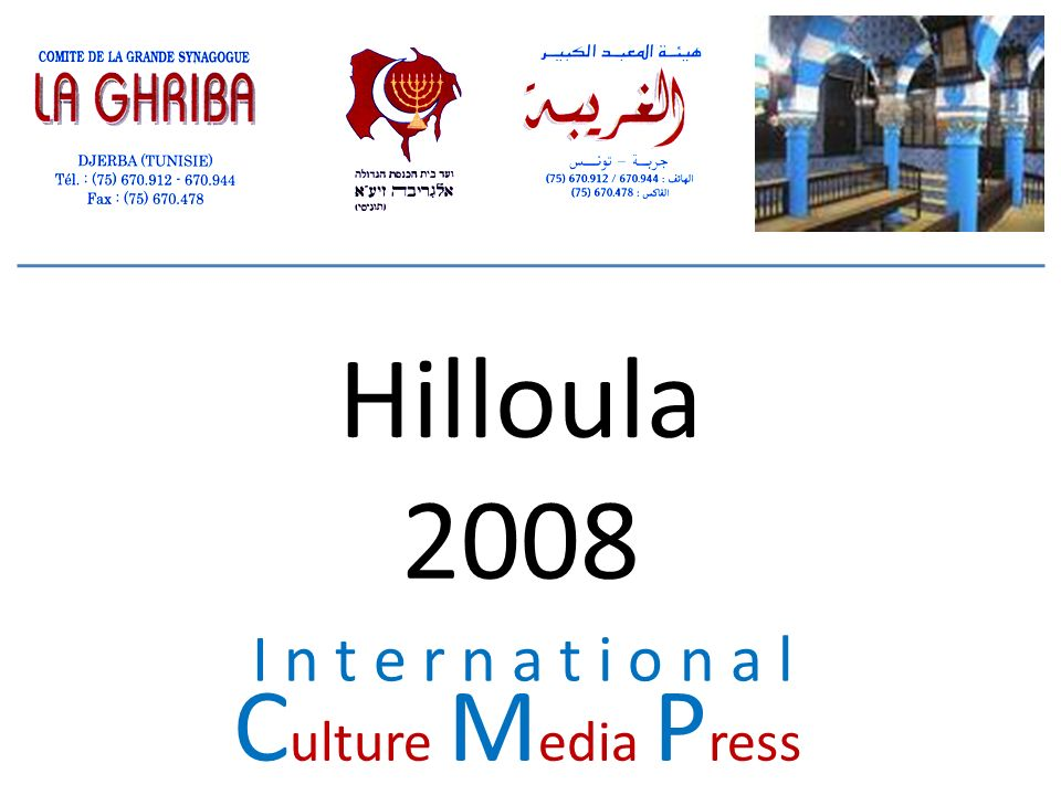 Hilloula 2008 I n t e r n a t i o n a l Culture Media Press