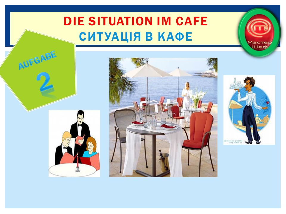 Die Situation im Cafe Ситуація в кафе
