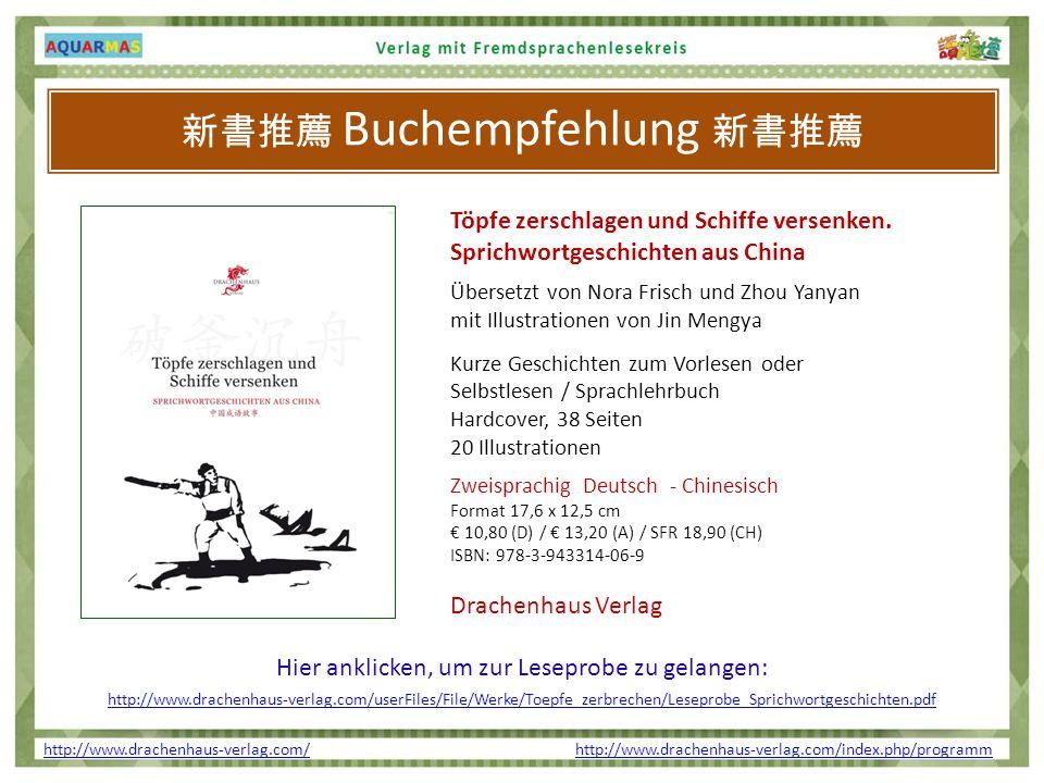 新書推薦 Buchempfehlung 新書推薦