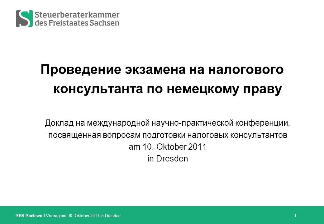 Проведение экзамена на налогового консультанта по немецкому праву Доклад на международной научно-практической конференции, посвященная вопросам подготовки налоговых консультантов am 10.