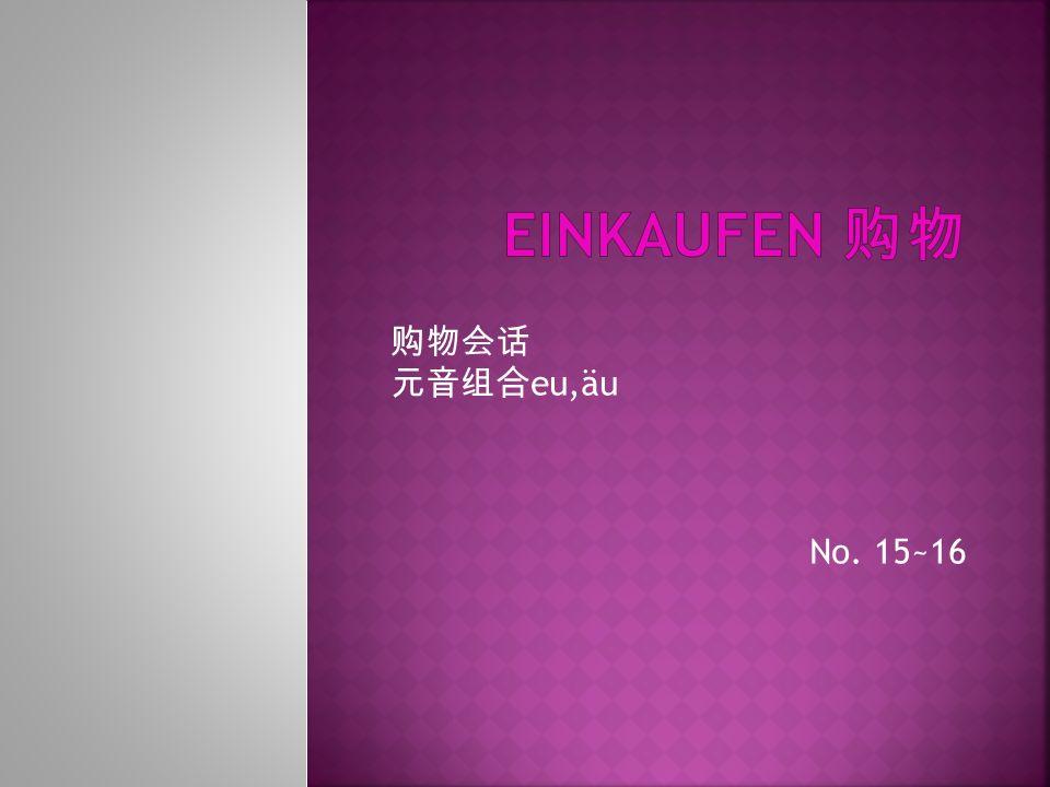 Einkaufen 购物 购物会话 元音组合eu,äu No. 15~16
