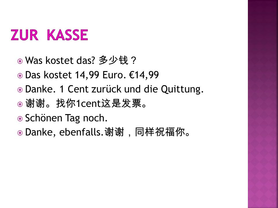 zur Kasse Was kostet das 多少钱? Das kostet 14,99 Euro. €14,99