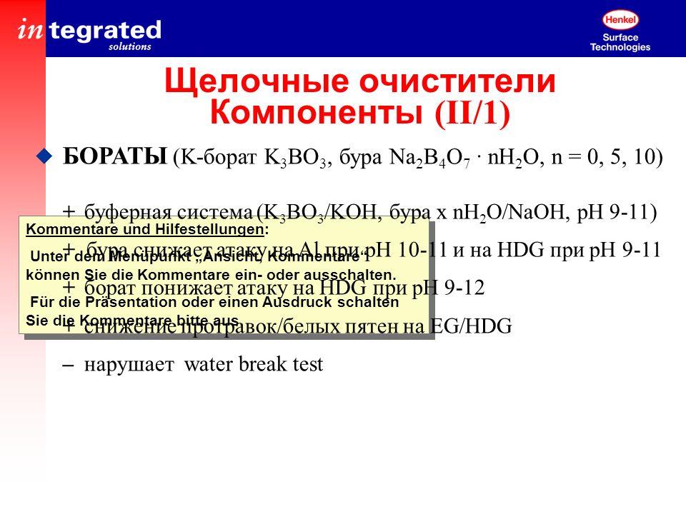 Щелочные очистители Компоненты (II/1)