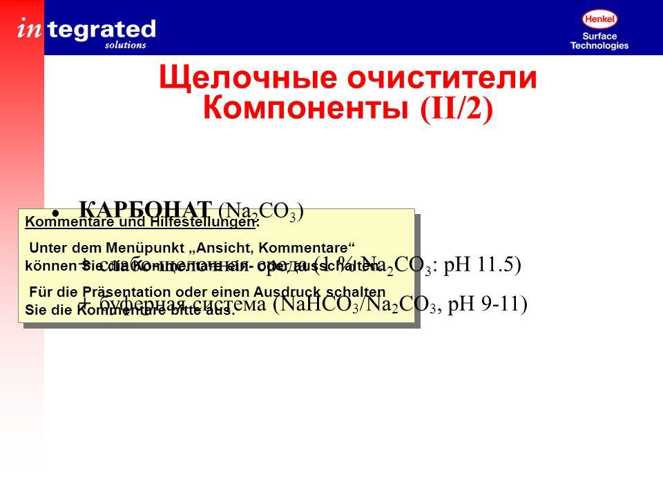 Щелочные очистители Компоненты (II/2)