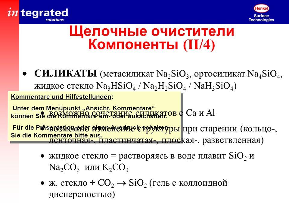 Щелочные очистители Компоненты (II/4)