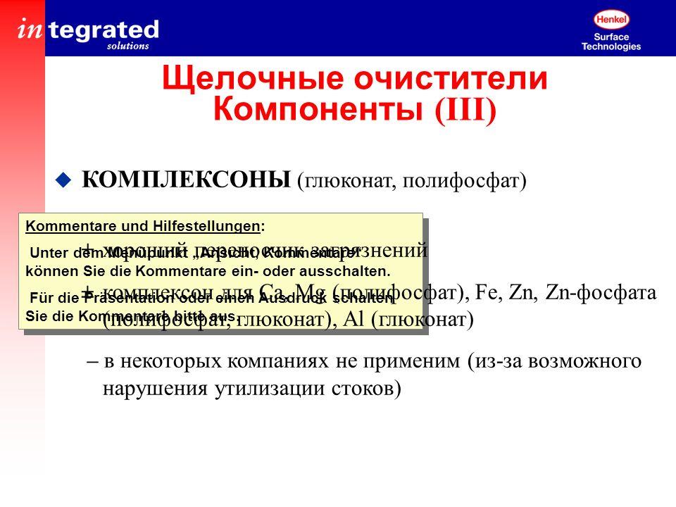 Щелочные очистители Компоненты (III)