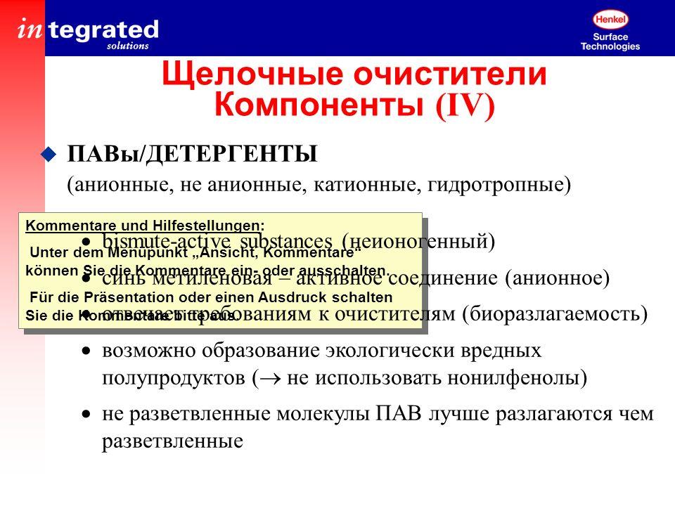 Щелочные очистители Компоненты (IV)