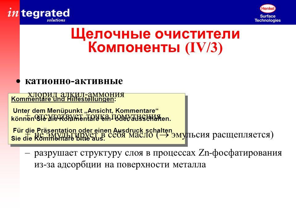 Щелочные очистители Компоненты (IV/3)