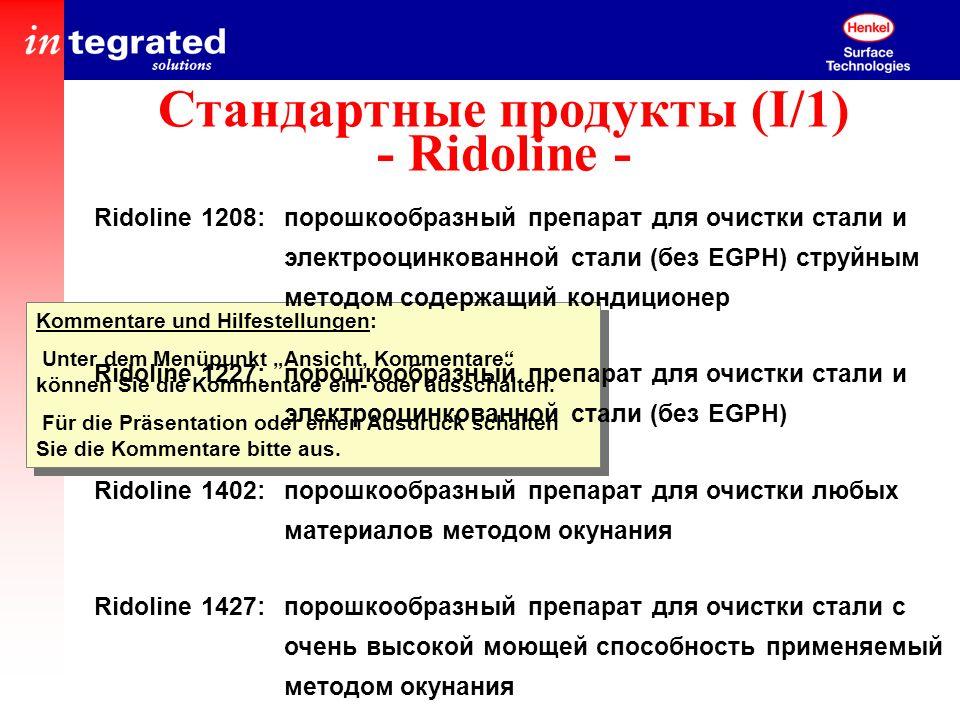 Стандартные продукты (I/1) - Ridoline -