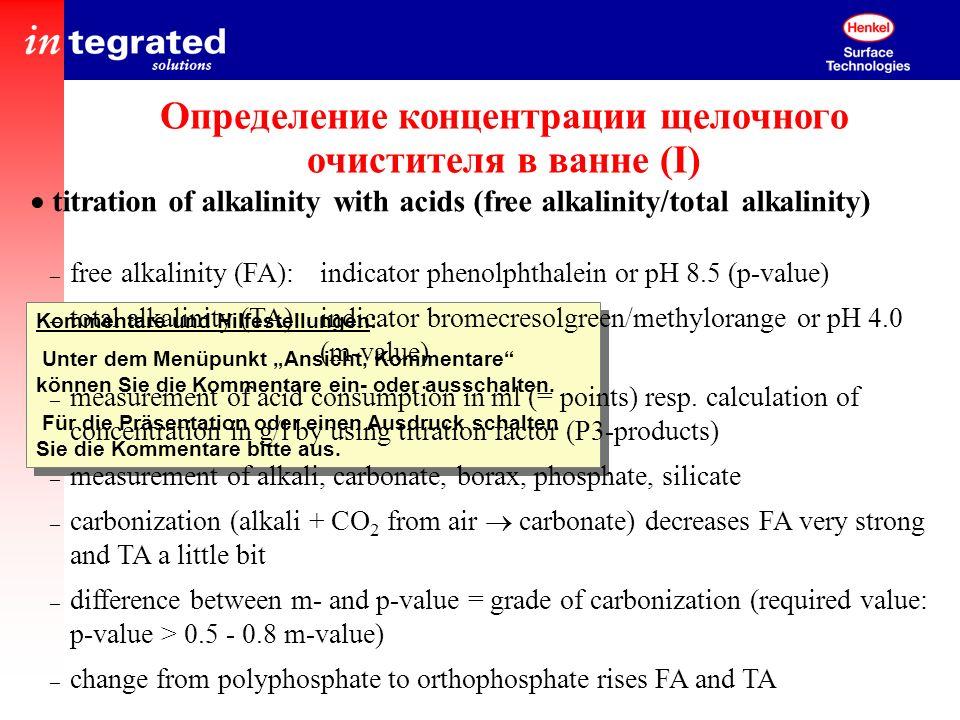 Определение концентрации щелочного очистителя в ванне (I)