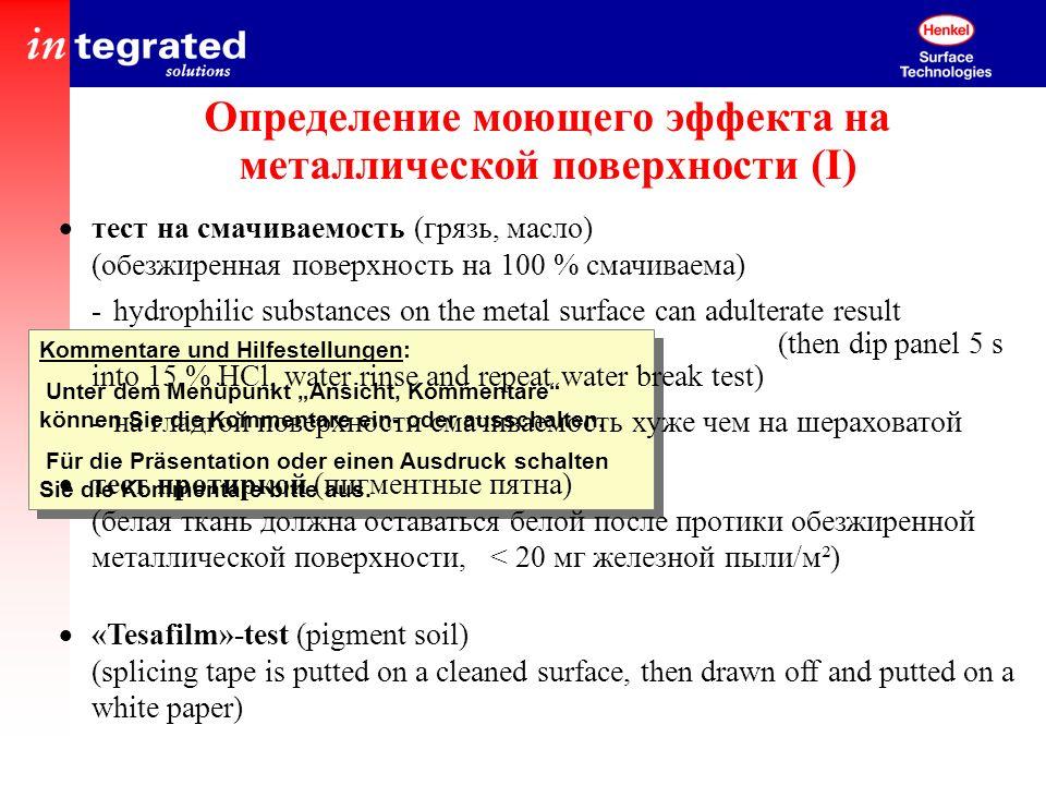 Определение моющего эффекта на металлической поверхности (I)