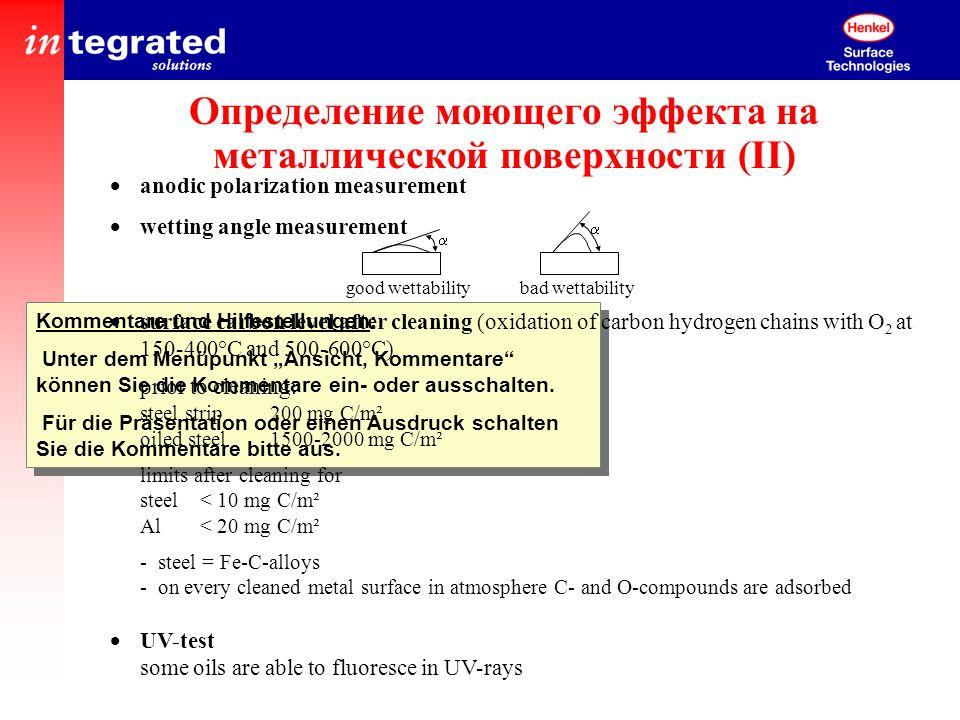 Определение моющего эффекта на металлической поверхности (II)