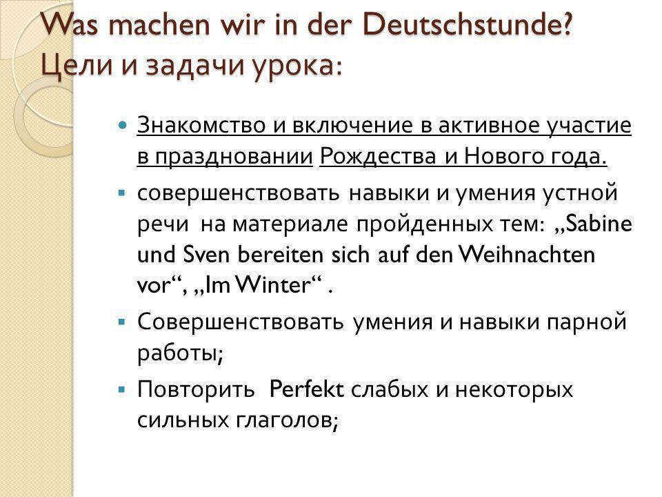 Was machen wir in der Deutschstunde Цели и задачи урока: