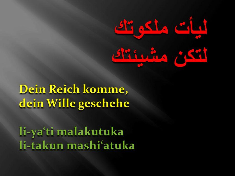 ليأت ملكوتك لتكن مشيئتك Dein Reich komme, dein Wille geschehe