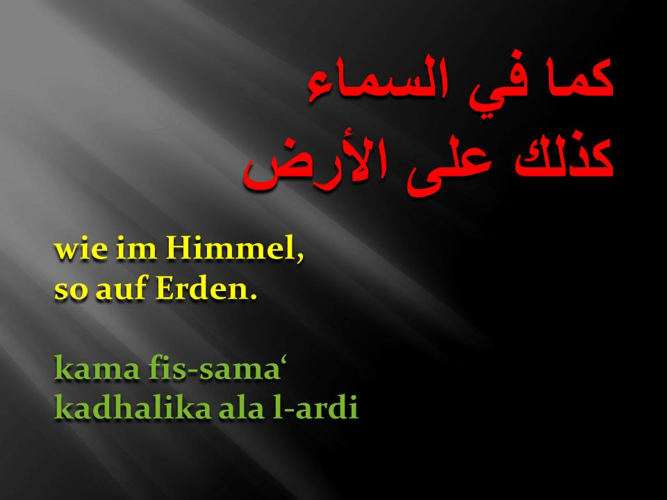 كما في السماء كذلك على الأرض wie im Himmel, so auf Erden.