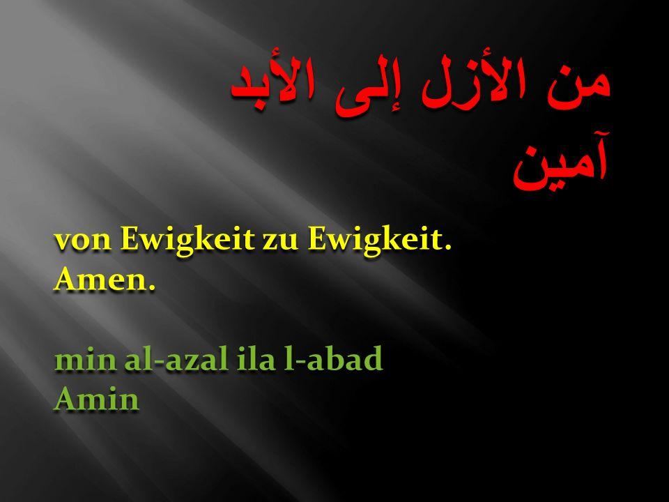 من الأزل إلى الأبد آمين von Ewigkeit zu Ewigkeit. Amen.