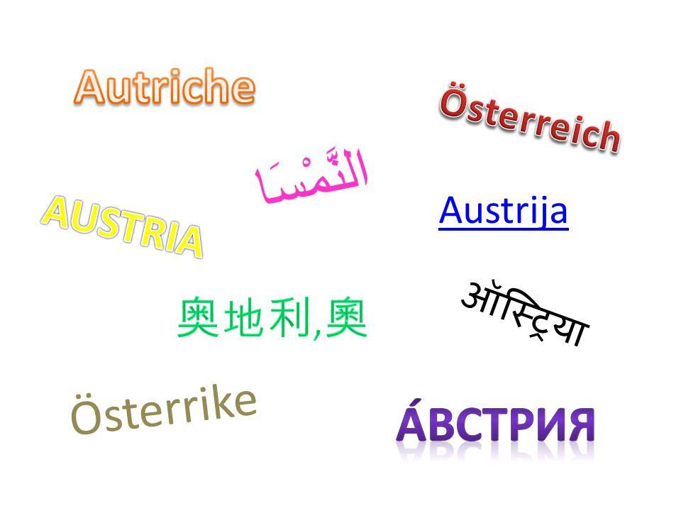 النَّمْسَا Autriche Österrike А́встрия AUSTRIA 奥地利,奧 Österreich