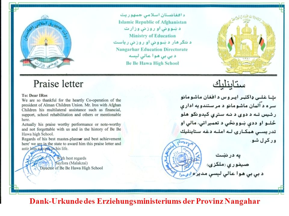 Dank-Urkunde des Erziehungsministeriums der Provinz Nangahar