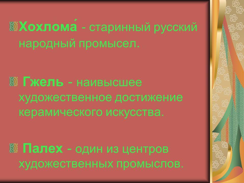 Хохлома́ - старинный русский народный промысел.
