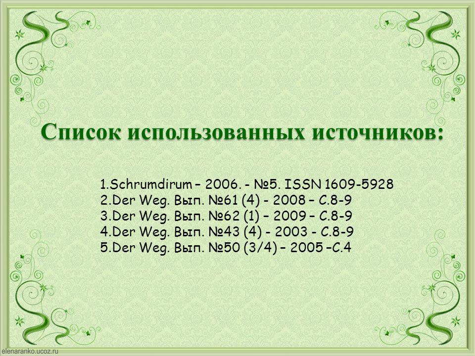 Список использованных источников: