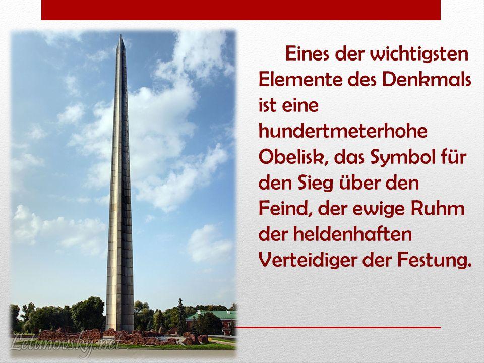Eines der wichtigsten Elemente des Denkmals ist eine hundertmeterhohe Obelisk, das Symbol für den Sieg über den Feind, der ewige Ruhm der heldenhaften Verteidiger der Festung.