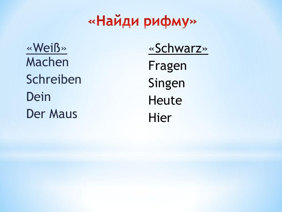 «Найди рифму» «Schwarz» Fragen «Weiß» Machen Schreiben Singen Heute