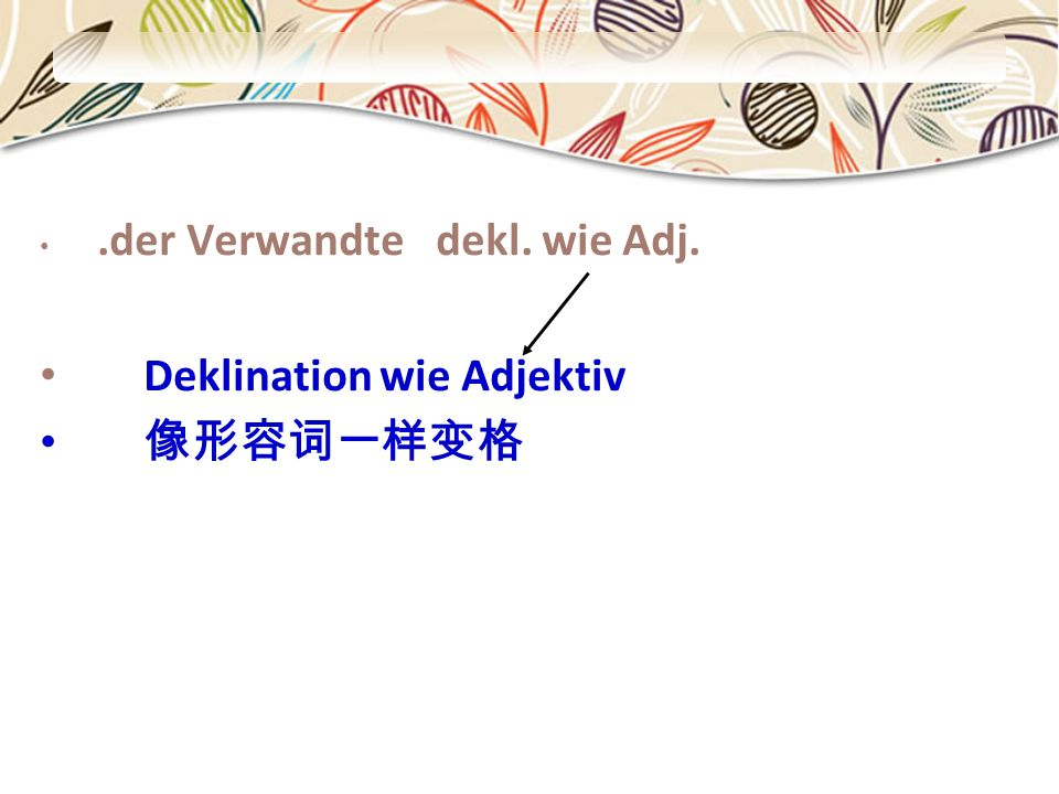 Deklination wie Adjektiv 像形容词一样变格