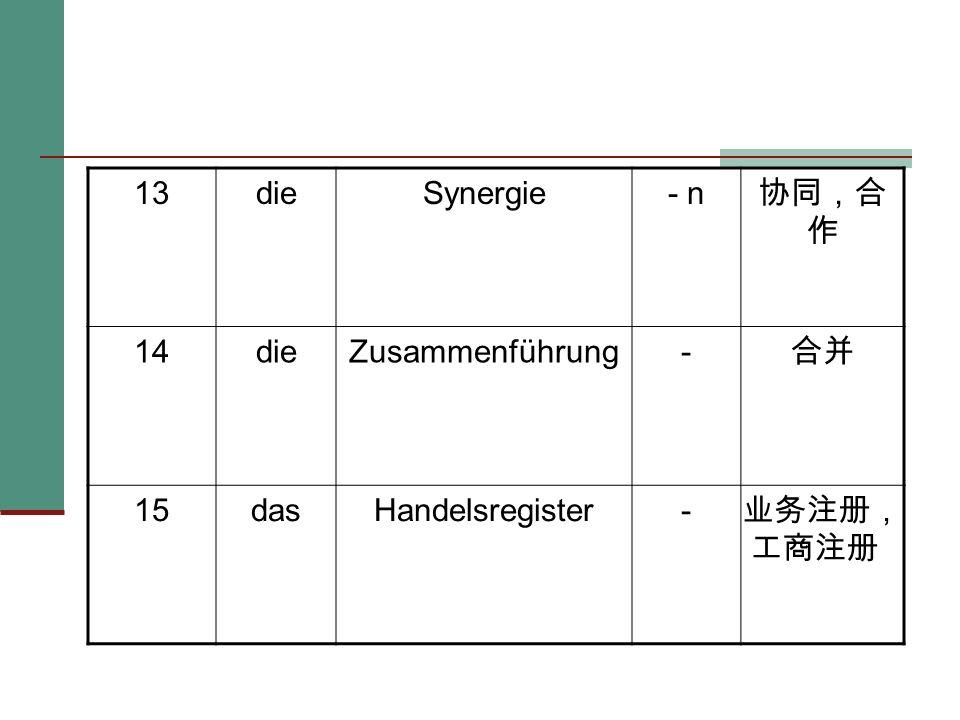 13 die Synergie - n 协同,合作 14 Zusammenführung - 合并 15 das Handelsregister 业务注册,工商注册